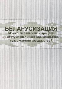 Belarusizatsiya